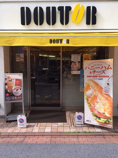ドトール・コーヒーショップ 大岡山店の正面