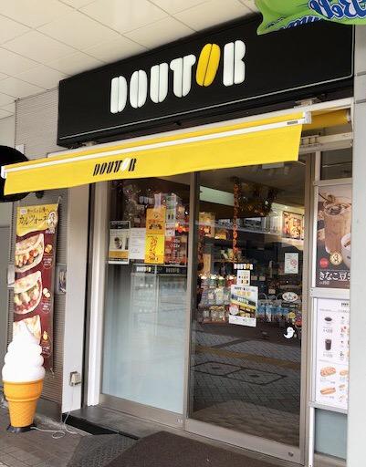 ドトール・コーヒーショップ 平塚ユーユー駅前館店の右側