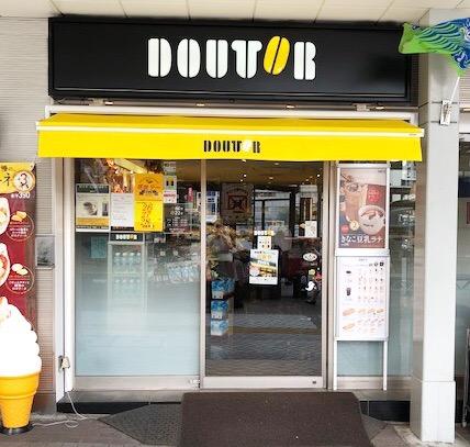 ドトール・コーヒーショップ 平塚ユーユー駅前館店の正位置