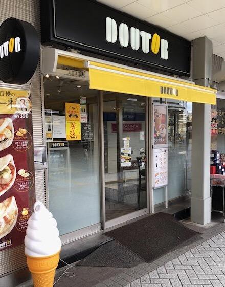 ドトール・コーヒーショップ 平塚ユーユー駅前館店の左側