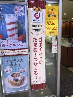 ドトール東神奈川dポイント